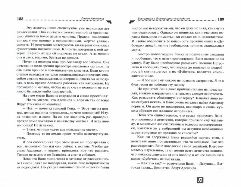 Иллюстрация 1 из 10 для Беспредел в благородном семействе - Дарья Калинина | Лабиринт - книги. Источник: Лабиринт