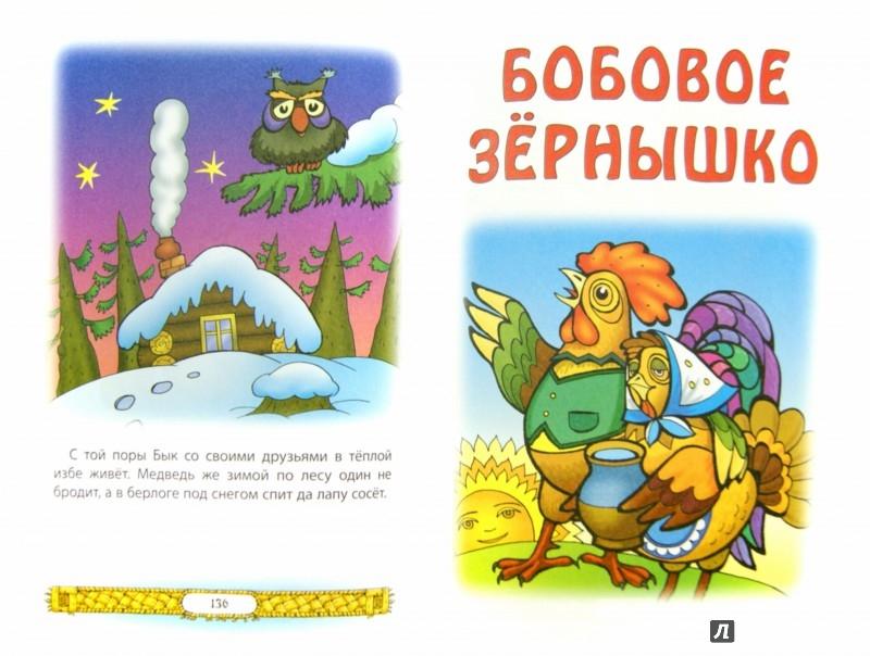 Иллюстрация 1 из 22 для Добрые сказки | Лабиринт - книги. Источник: Лабиринт