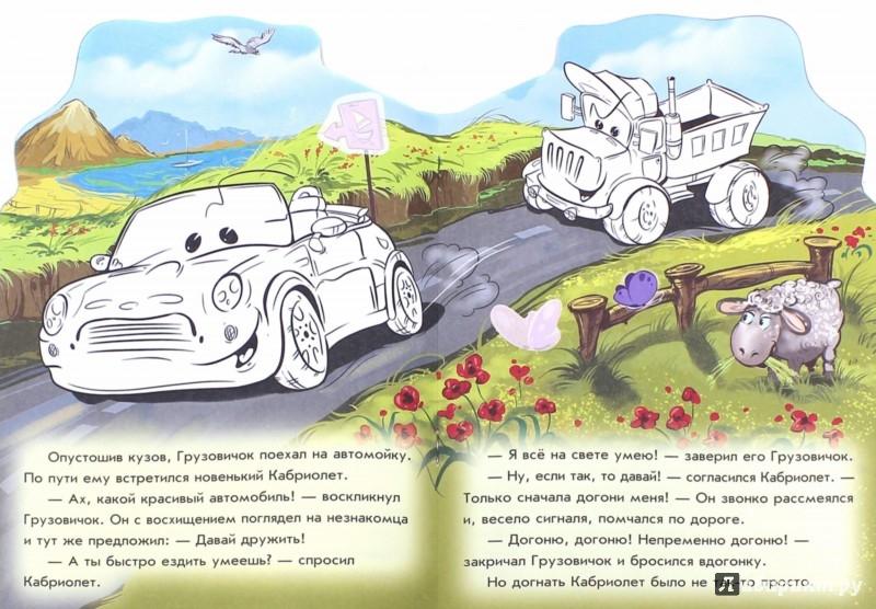 Иллюстрация 1 из 5 для Приключения Грузовичка - Евгений Новицкий | Лабиринт - книги. Источник: Лабиринт