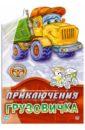 Приключения грузовичка, Новицкий Евгений