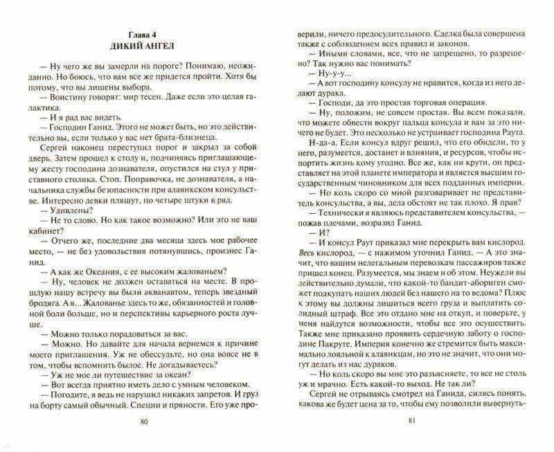 Иллюстрация 1 из 17 для Одиночка 2. Охотник за головами - Константин Калбазов | Лабиринт - книги. Источник: Лабиринт