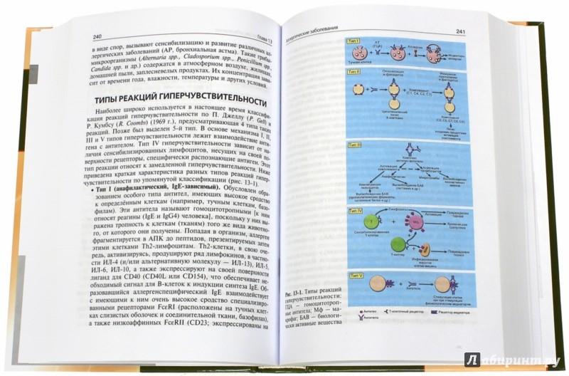 Иллюстрация 1 из 13 для Иммунология. Учебник (+CD) - Рахим Хаитов | Лабиринт - книги. Источник: Лабиринт