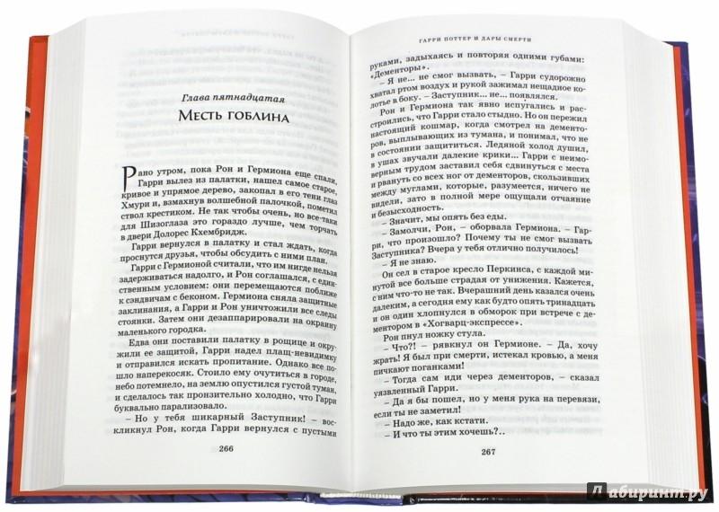 Иллюстрация 1 из 13 для Гарри Поттер и Дары Смерти - Джоан Роулинг   Лабиринт - книги. Источник: Лабиринт