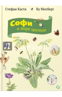 Софи в мире цветов художественные книги росмэн рассказы о природе оранжевое горлышко