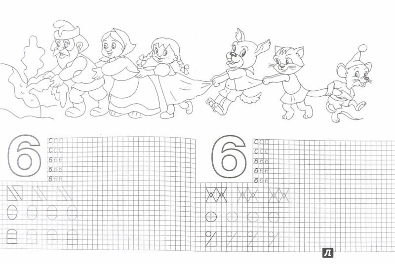 Иллюстрация 1 из 11 для Пропись-раскраска. Считаем и раскрашиваем | Лабиринт - книги. Источник: Лабиринт