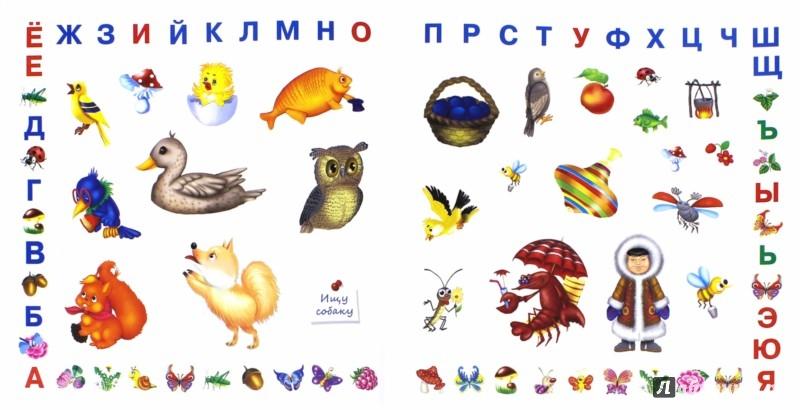 Иллюстрация 1 из 5 для Занимательная Азбука. 222 наклейки - Валентина Дмитриева   Лабиринт - книги. Источник: Лабиринт