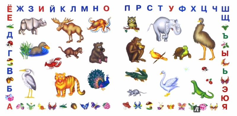Иллюстрация 1 из 14 для Необыкновенная Азбука в картинках - Валентина Дмитриева | Лабиринт - книги. Источник: Лабиринт