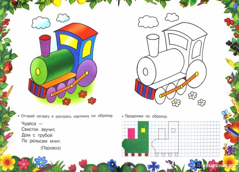 Иллюстрация 1 из 2 для Умная книга для самых маленьких. Развиваем внимание и мышление. Любимые сказки. Полезная техника | Лабиринт - книги. Источник: Лабиринт
