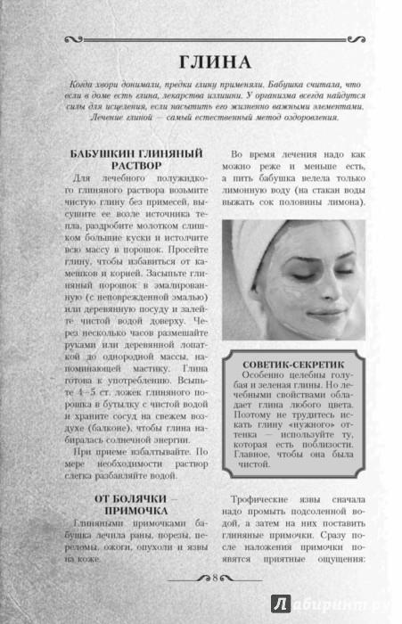 Иллюстрация 1 из 21 для Советское домоводство - Инна Тихонова | Лабиринт - книги. Источник: Лабиринт