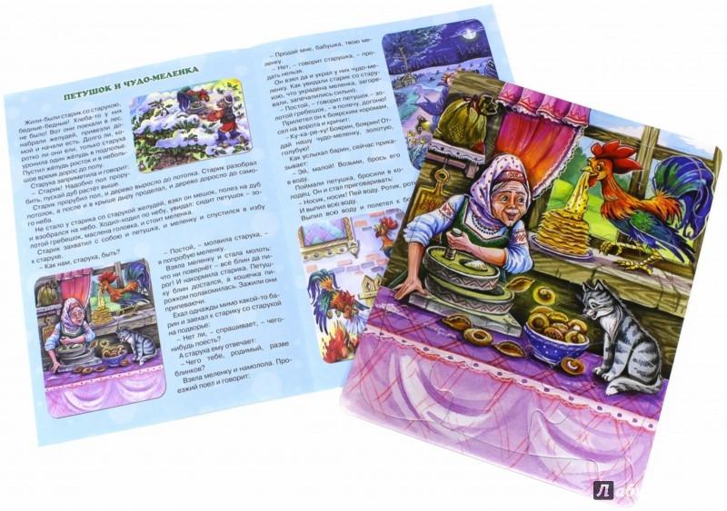 """Иллюстрация 1 из 7 для Книжка-пазл """"Петушок и чудо-меленка""""   Лабиринт - книги. Источник: Лабиринт"""