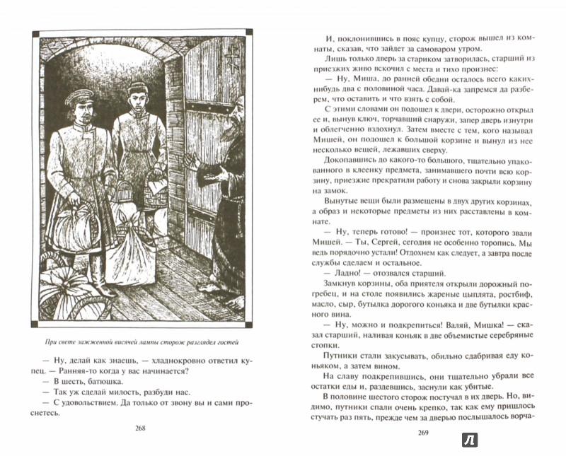 Иллюстрация 1 из 21 для Клады Великой Сибири - Орловец, Орловец | Лабиринт - книги. Источник: Лабиринт