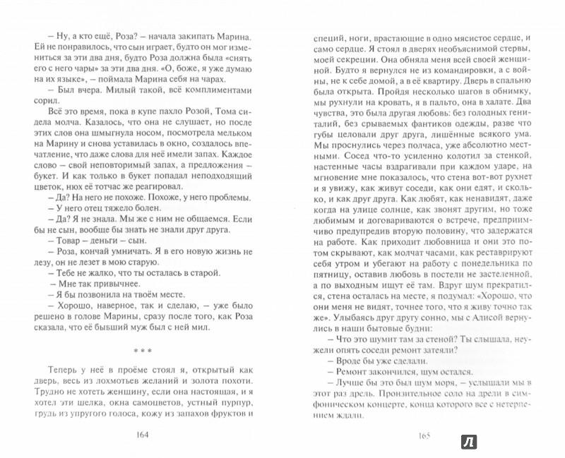 Иллюстрация 1 из 28 для Соло на одной клавише - Ринат Валиуллин | Лабиринт - книги. Источник: Лабиринт