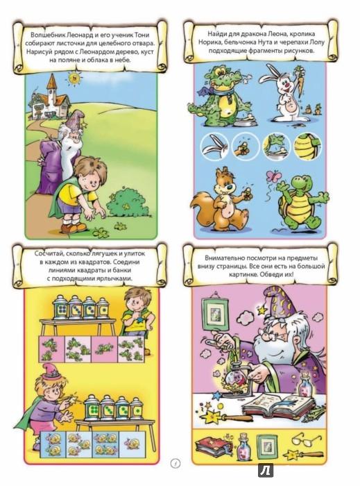 Иллюстрация 1 из 6 для Переменка в школе волшебников | Лабиринт - книги. Источник: Лабиринт