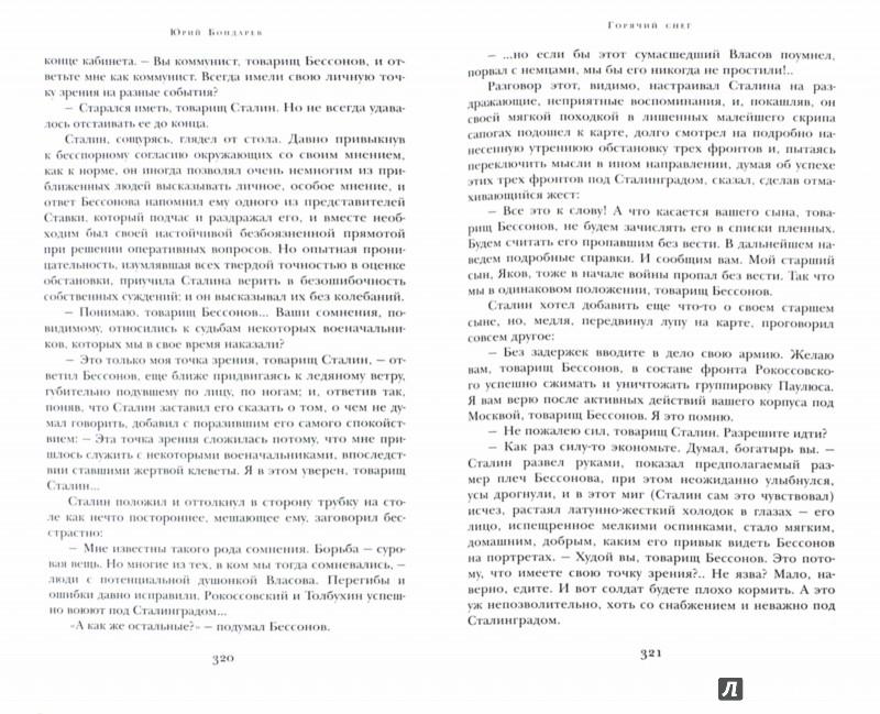 Иллюстрация 1 из 10 для Батальоны просят огня - Юрий Бондарев | Лабиринт - книги. Источник: Лабиринт