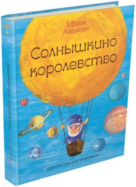 Иллюстрация 1 из 56 для Солнышкино королевство - Ефрем Левитан | Лабиринт - книги. Источник: Лабиринт