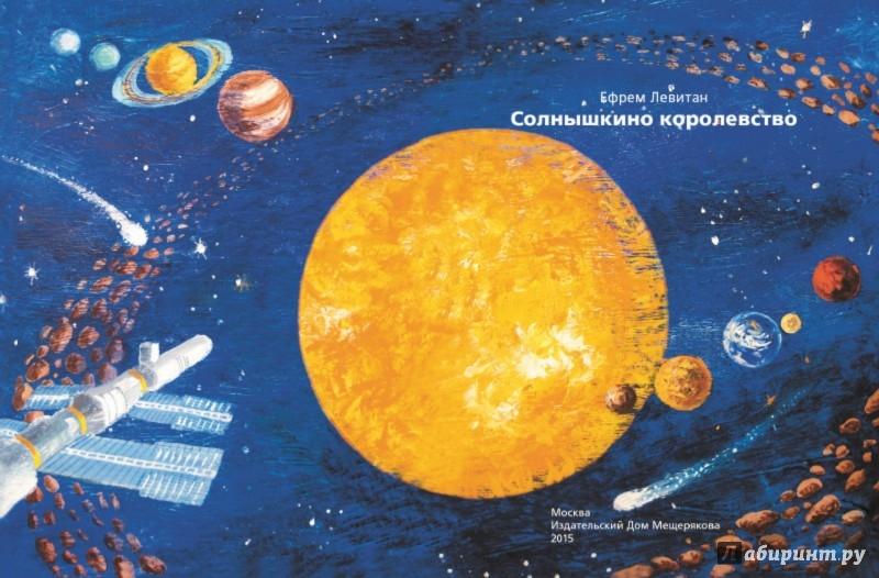 Иллюстрация 1 из 55 для Солнышкино королевство - Ефрем Левитан   Лабиринт - книги. Источник: Лабиринт