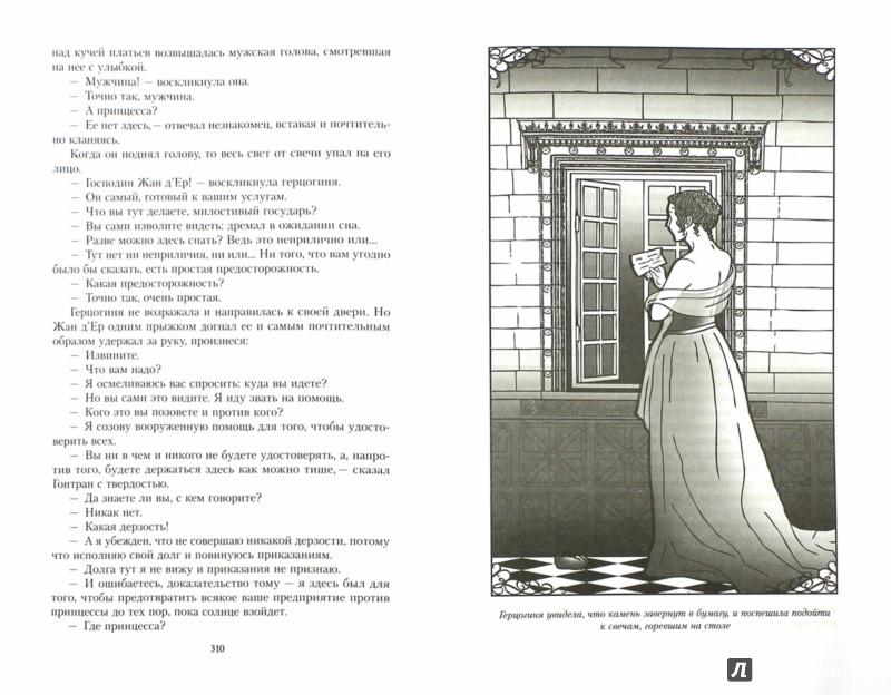 Иллюстрация 1 из 13 для Война амазонок; Некая Шатобриан из свиты ее величества - Альбер Бланке | Лабиринт - книги. Источник: Лабиринт