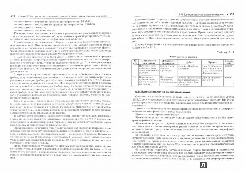 Иллюстрация 1 из 3 для Бухгалтерский учет. Учебник для бакалавров - Бабаев, Петров, Мельникова   Лабиринт - книги. Источник: Лабиринт