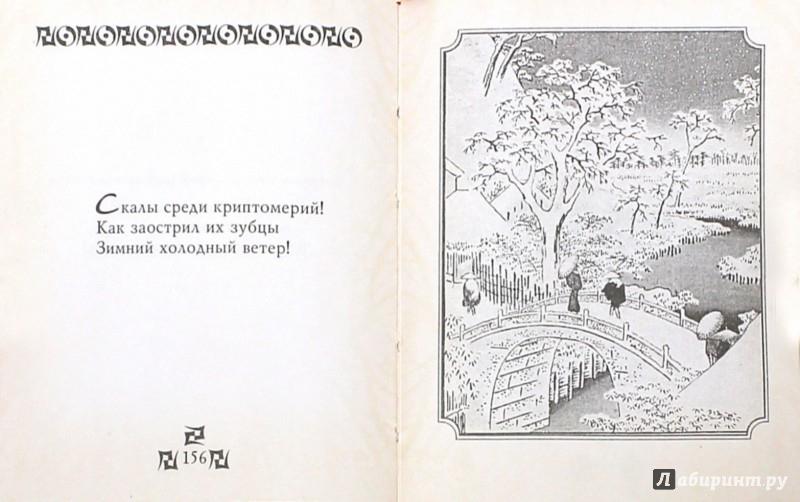 Иллюстрация 1 из 8 для Лик вечерней луны - Мацуо Басё | Лабиринт - книги. Источник: Лабиринт