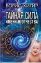 Хигир Борис Юзикович Тайная сила имени и отчества хигир б тайна женского отчества