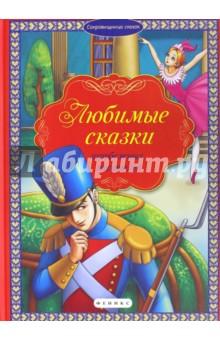Любимые сказки зарубежных писателей fenix любимые сказки зарубежных писателей