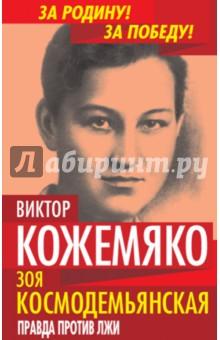 Зоя Космодемьянская. Правда против лжи