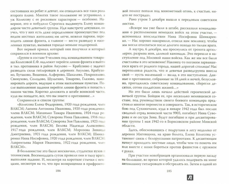 Иллюстрация 1 из 8 для Зоя Космодемьянская. Правда против лжи - Виктор Кожемяко | Лабиринт - книги. Источник: Лабиринт