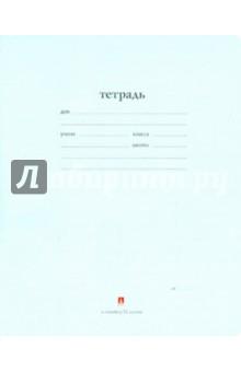 """Тетрадь школьная """"Народная"""" (12 листов, линейка) (7-12-086/2 Д)"""