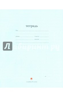 """Тетрадь школьная """"Народная"""" (18 листов, линейка) (7-18-113/2 Д)"""