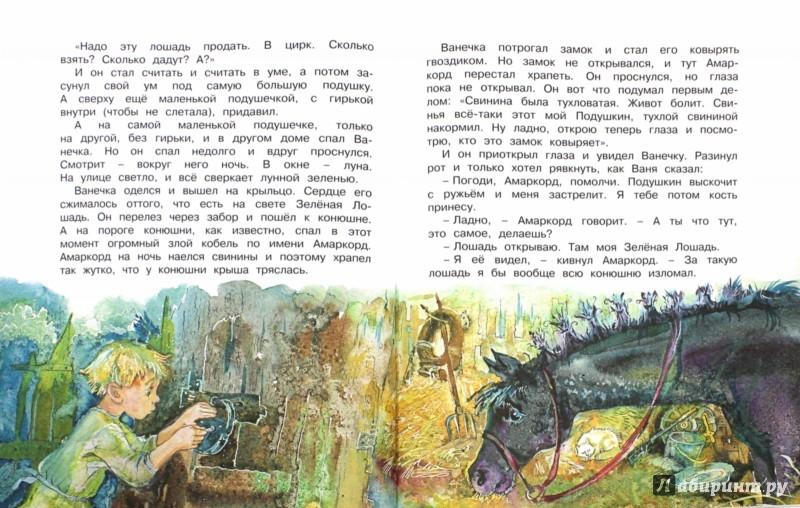 Иллюстрация 1 из 20 для Про Зелёную Лошадь и другие сказки - Юрий Коваль | Лабиринт - книги. Источник: Лабиринт