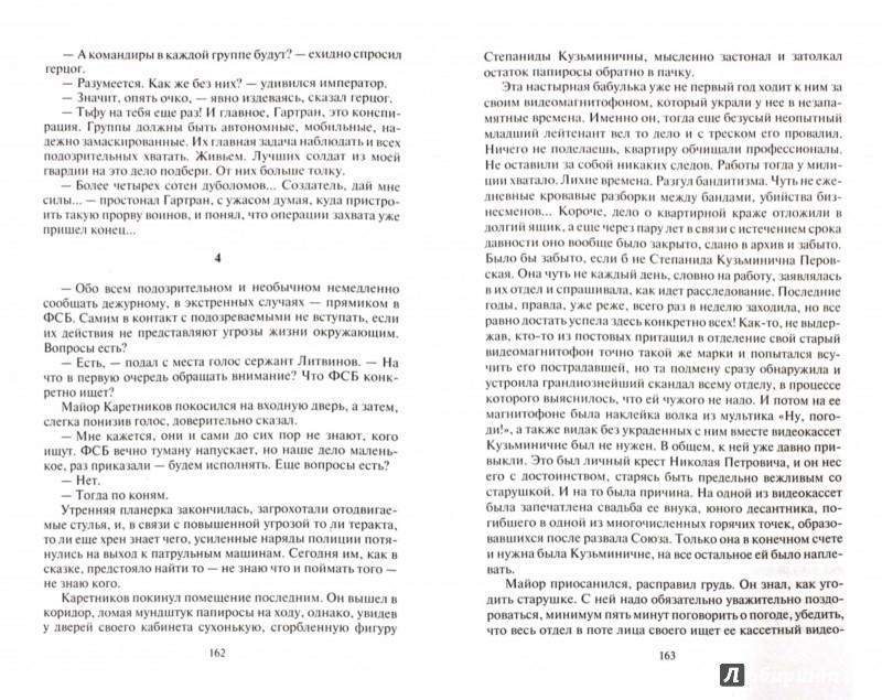 Иллюстрация 1 из 13 для Дело о похищенном корыте - Шелонин, Шелонина | Лабиринт - книги. Источник: Лабиринт