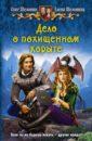 Дело о похищенном корыте, Шелонин Олег Александрович,Шелонина Елена
