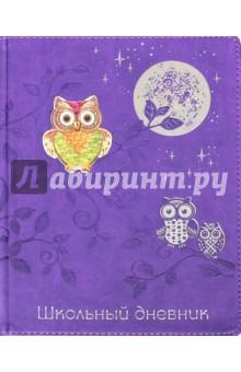 Дневник СКАЗОЧНЫЕ СОВЫ (3 вида) (10-094)
