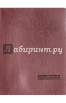 Дневник школьный MERCURY (БОРДОВЫЙ) (10-069/05) альт дневник школьный velvet fashion цвет оранжевый
