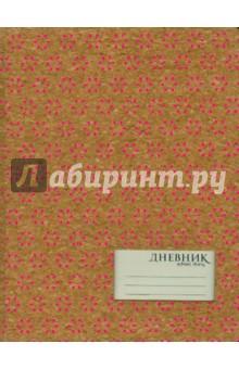 Дневник школьный ПРОБКА. ЦВЕТЫ (3 вида) (10-138)