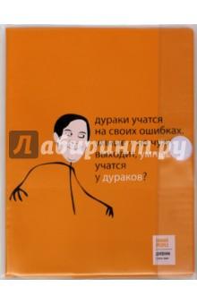 Дневник с глянцевой обложкой ПРИКОЛЫ (18,10-200/18) альт дневник школьный velvet fashion цвет оранжевый