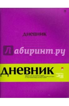 Дневник для старших классов PREMIUM (ФИОЛЕТОВЫЙ) (10-224/04).