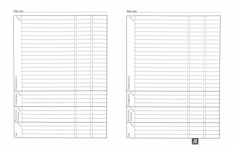 Иллюстрация 1 из 12 для Дневник для музыкальной школы КОТЕНОК (10-123/09 Д) | Лабиринт - канцтовы. Источник: Лабиринт
