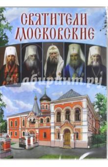 Святители Московские (DVD)