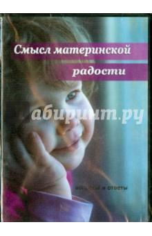 Смысл материнской радости (DVD) счастливые люди документальный фильм