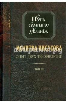 Молитва Иисусова. Опыт двух тысячелетий. В 4-х томах. Том 3