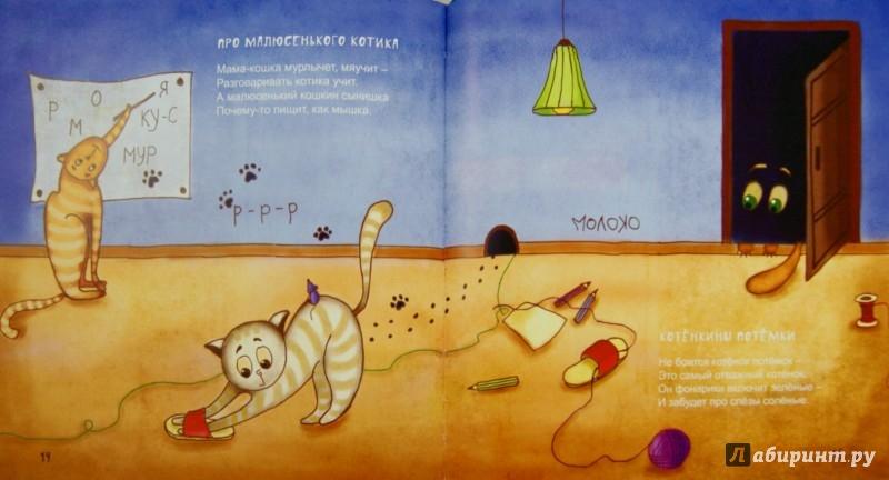 Иллюстрация 1 из 18 для Почему коровка Божья - Петр Синявский | Лабиринт - книги. Источник: Лабиринт