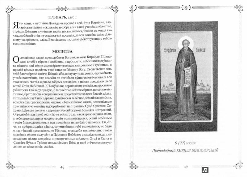 Иллюстрация 1 из 6 для Молитвы к 45 святым заступникам Божиим. Часть 1 | Лабиринт - книги. Источник: Лабиринт