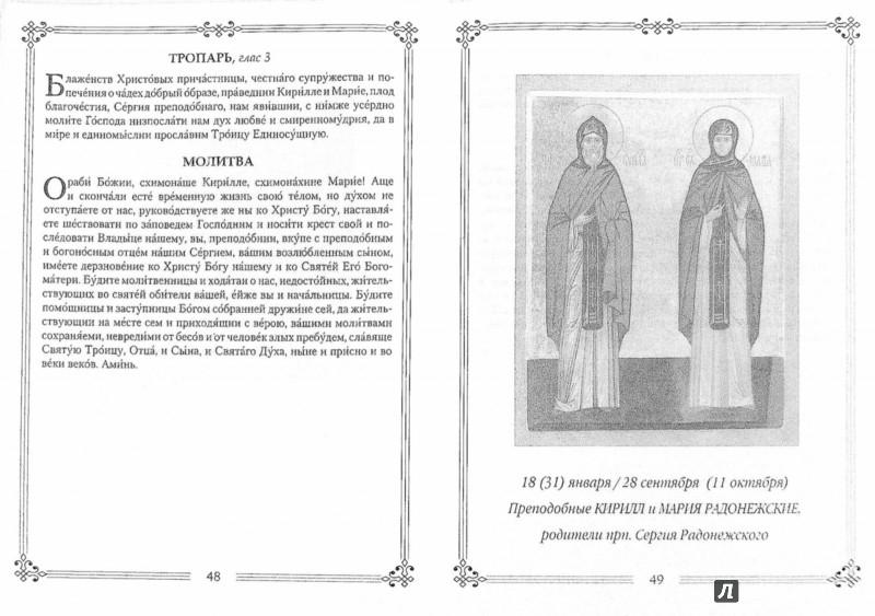 Иллюстрация 1 из 19 для Молитвы к 45 святым угодницам Божиим | Лабиринт - книги. Источник: Лабиринт