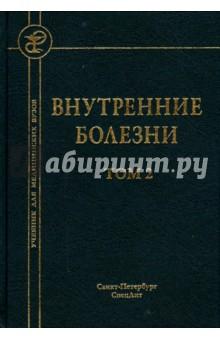 Внутренние болезни. Учебник для медицинских вузов. В 2-х томах. Том 2 учебник шахматных комбинаций том 2