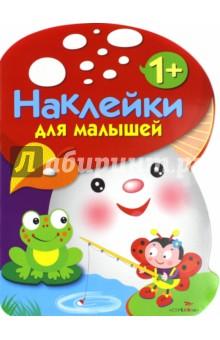 Наклейки для малышей. Грибочек Выпуск 2 библиография археография источниковедение выпуск 2