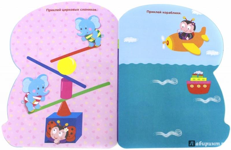 Иллюстрация 1 из 21 для Наклейки для малышей. Грибочек Выпуск 2 | Лабиринт - книги. Источник: Лабиринт