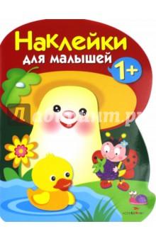 Наклейки для малышей. Грибочек Выпуск 4