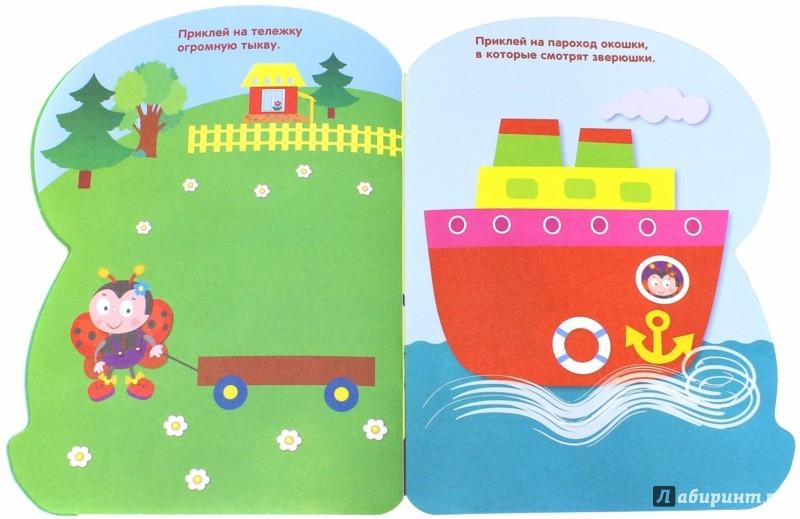 Иллюстрация 1 из 8 для Наклейки для малышей. Грибочек Выпуск 4 | Лабиринт - книги. Источник: Лабиринт