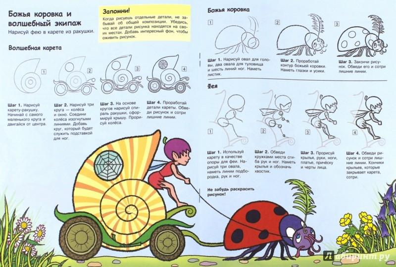 Иллюстрация 1 из 17 для Учимся рисовать. Феи | Лабиринт - книги. Источник: Лабиринт